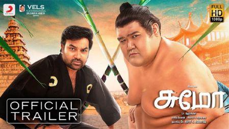 Sumo Movie Trailer | Tamil | Shiva, Priya Anand | Yogi Babu, VTV Ganesh