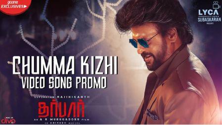 DARBAR -  Chumma Kizhi Song Promo| Tamil | Rajinikanth | AR Murugadoss | Anirudh