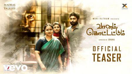Vaanam Kottattum Movie Teaser | Mani Ratnam | Dhana |