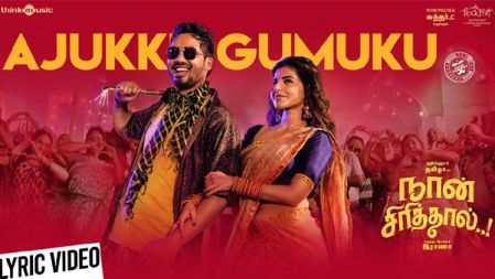 Ajukku Gumukku Song Lyric Video | Naan Sirithal | Hiphop Tamizha | Iswarya Menon