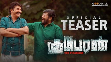 Kuberan Movie Official Teaser | Mammootty | Raj Kiran | Ajai Vasudev