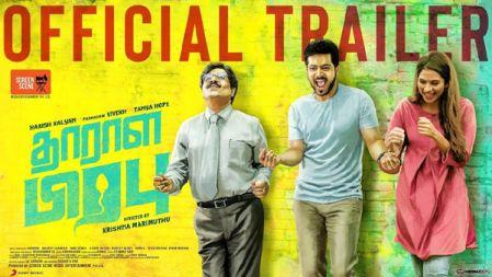 Dharala Prabhu Movie Official Trailer   Harish Kalyan, Tanya Hope, Vivek   Krishna Marimuthu