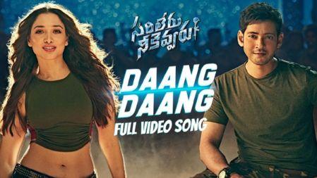 Sarileru Neekevvaru - Daang Daang Full Video Song | Mahesh Babu, Tamannaah | Anil Ravipudi