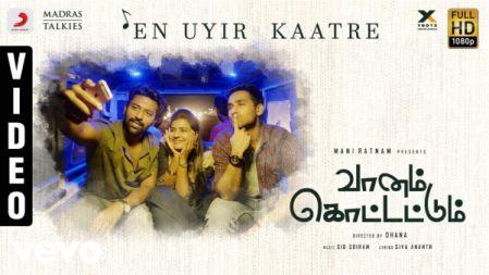 Vaanam Kottattum - En Uyir Kaatre Video | Mani Ratnam | Dhana | Sid Sriram