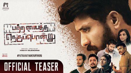 Patra Vaitha Nerupondru Movie Official Teaser |4K| Dinesh Sadasivam | Vinoth Rajendran