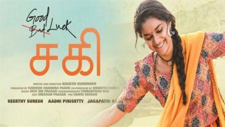 Good Luck Sakhi Teaser | Tamil | Keerthy Suresh | Aadhi Pinisetty | DSP | Nagesh Kukunoor