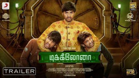 Dikkiloona Movie Official Trailer | Santhanam | Yuvanshankar Raja | Karthik Yogi