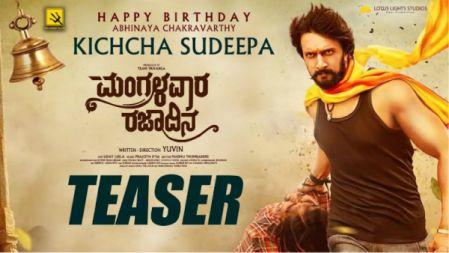 Mangalavara Rajaadina Teaser | Kichcha Sudeepa | Chandan Achar | Yuvin