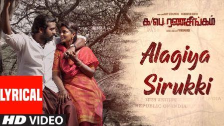 Ka Pae Ranasingam | Alagiya Sirukki Lyrical Video | Vijay Sethupathi, AishwaryaR| Ghibran