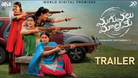 Maguvalu Matrame Trailer | Jyotika | Urvasi | Saranya | Bhanu Priya | Suriya
