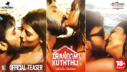 Irandam Kuththu Movie Official Teaser | Santhosh P Jayakumar | Daniel Annie Pope