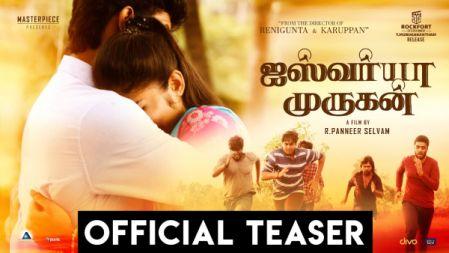 Iswarya Murugan Official Teaser | Arun, Vidya Pillai | R.Panneer Selvam | Masterpiece