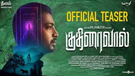 Kuthiraivaal Official Teaser | Kalaiyarasan, Anjali Patil | Pa Ranjith | Pradeep Kumar