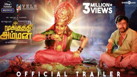 Mookuthi Amman Official Trailer | RJ Balaji | Nayanthara | NJ Saravanan