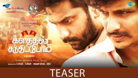 Kalathil Santhippom Official Teaser | Jiiva | Arulnithi | Yuvan Shankar Raja