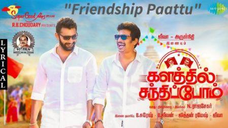 Friendship Paattu | Kalathil Santhippom | Jiiva | Arulnithi | Yuvan Shankar Raja