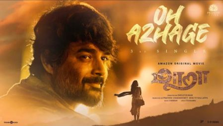 Maara | Oh Azhage Song Lyric Video | Ghibran | Thamarai | Dhilip Kumar