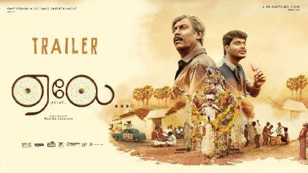 AELAY - Official Trailer [Tamil]   Samuthirakani   Halitha Shameem
