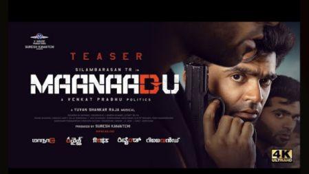 Maanaadu Official Teaser | Rewind | STR | Kalyani | SJ Suryah | Venkat Prabhu | YSR | V House