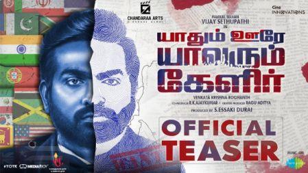 Yaadhum Oore Yaavarum Kelir - Official Teaser | Vijay Sethupathi | Megha Akash | Magizh Thirumeni