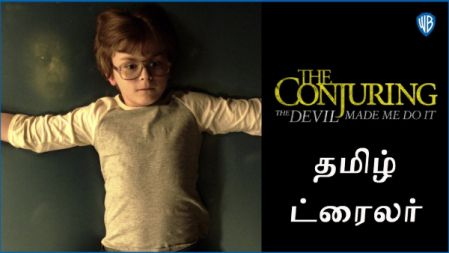 THE CONJURING: THE DEVIL MADE ME DO IT – Official Tamil Trailer