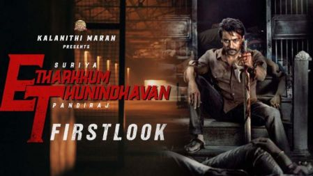 Etharkkum Thunindhavan - #Suriya40 First Look | Suriya | Sun Pictures | Pandiraj | D.Imman