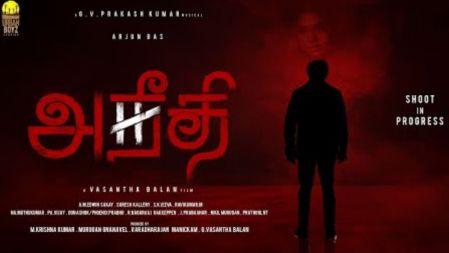 ANEETHI - Official Title Teaser | Vasantha Balan, Arjun Das, Dushara, G.V.Prakash|Urban Boyz Studios