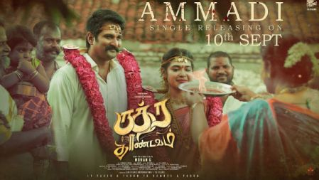 Ammadi - Video Song | Rudra Thandavam | Rishi Richard, Dharsha Gupta | Jubin | GV Prakash | Mohan G