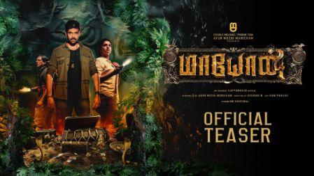 Maayon (Tamil) - Official Teaser | Sibi Sathyaraj | Tanya Ravichandran | Radha Ravi | Ilaiyaraaja